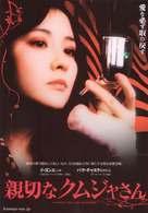 Chinjeolhan geumjassi - Japanese Movie Poster (xs thumbnail)
