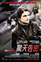 The Whistleblower - Hong Kong Movie Poster (xs thumbnail)