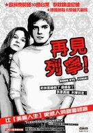 Good Bye Lenin! - Taiwanese Movie Poster (xs thumbnail)