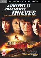 Tian xia wu zei - Movie Cover (xs thumbnail)