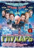 """Glukhar"" - Russian Movie Cover (xs thumbnail)"