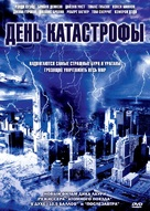 Category 6: Day of Destruction - Russian Movie Cover (xs thumbnail)