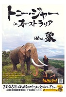 Tom Yum Goong - Japanese Movie Poster (xs thumbnail)