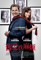 The Ghosts of Girlfriends Past - Taiwanese Movie Poster (xs thumbnail)