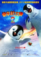 Happy Feet Two - Chinese Movie Poster (xs thumbnail)
