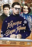 Karera Dimy Gorina - Russian DVD cover (xs thumbnail)