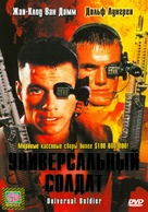 Universal Soldier - Russian Movie Cover (xs thumbnail)