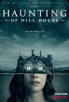 """""""The Haunting of Hill House"""" - Dutch Movie Poster (xs thumbnail)"""