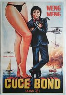 For Y'ur Height Only - Turkish Movie Poster (xs thumbnail)