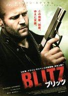 Blitz - Japanese Movie Poster (xs thumbnail)