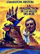 The Awakening - French Movie Poster (xs thumbnail)