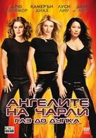 Charlie's Angels: Full Throttle - Bulgarian DVD movie cover (xs thumbnail)