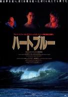 Point Break - Japanese Movie Poster (xs thumbnail)