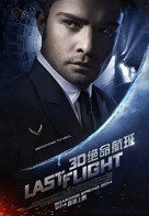 Last Flight - Chinese Movie Poster (xs thumbnail)