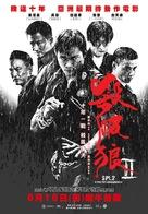 Saat po long 2 - Taiwanese Movie Poster (xs thumbnail)