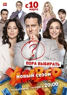 """Univer"" - Russian Movie Poster (xs thumbnail)"