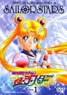 """""""Bishôjo senshi Sêrâ Mûn Sêrâ Stâsu"""" - Japanese DVD cover (xs thumbnail)"""