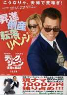 Fun With Dick And Jane - Japanese Movie Poster (xs thumbnail)