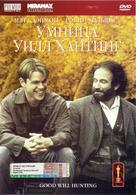 Good Will Hunting - Russian DVD movie cover (xs thumbnail)