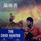 The Deer Hunter - Hong Kong Movie Cover (xs thumbnail)