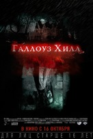 Gallows Hill - Russian Movie Poster (xs thumbnail)