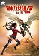 Wonder Woman: Bloodlines - Chinese Movie Cover (xs thumbnail)