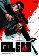 """Golgo 13"" - DVD cover (xs thumbnail)"