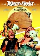 Astérix & Obélix: Mission Cléopâtre - Norwegian Theatrical movie poster (xs thumbnail)