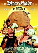 Astérix & Obélix: Mission Cléopâtre - Norwegian Theatrical poster (xs thumbnail)