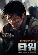 Ta-weo - South Korean Movie Poster (xs thumbnail)