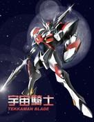 """""""Uchû no kishi Tekkaman Burêdo"""" - Chinese DVD cover (xs thumbnail)"""