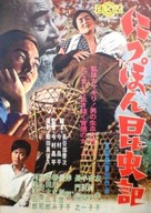 Nippon konchuki - Japanese Movie Poster (xs thumbnail)
