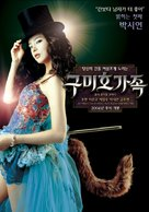Gumiho gajok - South Korean Movie Poster (xs thumbnail)