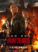 A Good Day to Die Hard - Chinese Movie Poster (xs thumbnail)