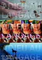 Adieu au langage - Japanese Movie Poster (xs thumbnail)
