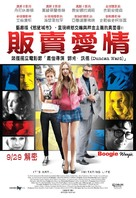 Boogie Woogie - Taiwanese Movie Poster (xs thumbnail)