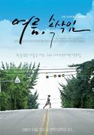 Yeoreum soksakip - South Korean Movie Poster (xs thumbnail)