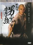 Wong Fei Hung II - Nam yi dong ji keung - Hong Kong DVD cover (xs thumbnail)