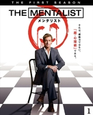 """The Mentalist"" - Japanese Blu-Ray movie cover (xs thumbnail)"