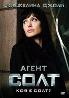 Salt - Bulgarian Movie Cover (xs thumbnail)