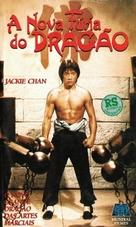 New Fist Of Fury - Brazilian VHS cover (xs thumbnail)