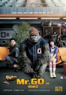 Mi-seu-teo Go - Vietnamese Movie Poster (xs thumbnail)