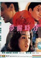 Meng xing shi fan - Hong Kong Movie Poster (xs thumbnail)