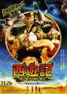 Xi You Xiang Mo Pian - Japanese Movie Poster (xs thumbnail)