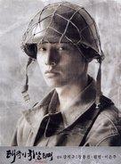 Tae Guk Gi: The Brotherhood of War - South Korean Movie Poster (xs thumbnail)