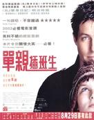 About a Boy - Hong Kong poster (xs thumbnail)