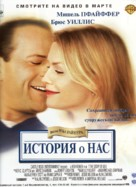 The Story of Us - Russian Video release movie poster (xs thumbnail)
