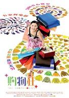 Jui oi nui yun kau muk kong - Chinese Movie Poster (xs thumbnail)