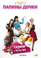 """Papiny dochki"" - Russian DVD movie cover (xs thumbnail)"
