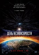 Independence Day Resurgence - Russian Movie Poster (xs thumbnail)